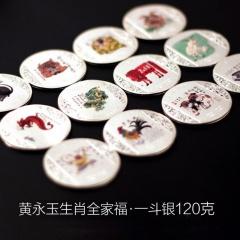 黄永玉生肖全家福一斗银(120克)