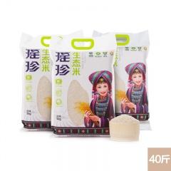 中国原产江华同丰瑶珍高山生态米(40斤)