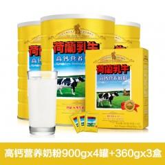 荷兰乳牛高钙营养奶粉健康组(900g/听*4+360g/盒*3)