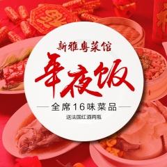 新雅老字号团圆家宴年夜饭(16道菜)