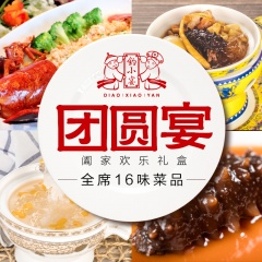 钓小宴团圆宴阖家欢乐礼盒 16道珍品菜肴