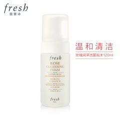 fresh/馥蕾诗 玫瑰润泽洁面泡沫120ml(随机赠送馥蕾诗小样2个)