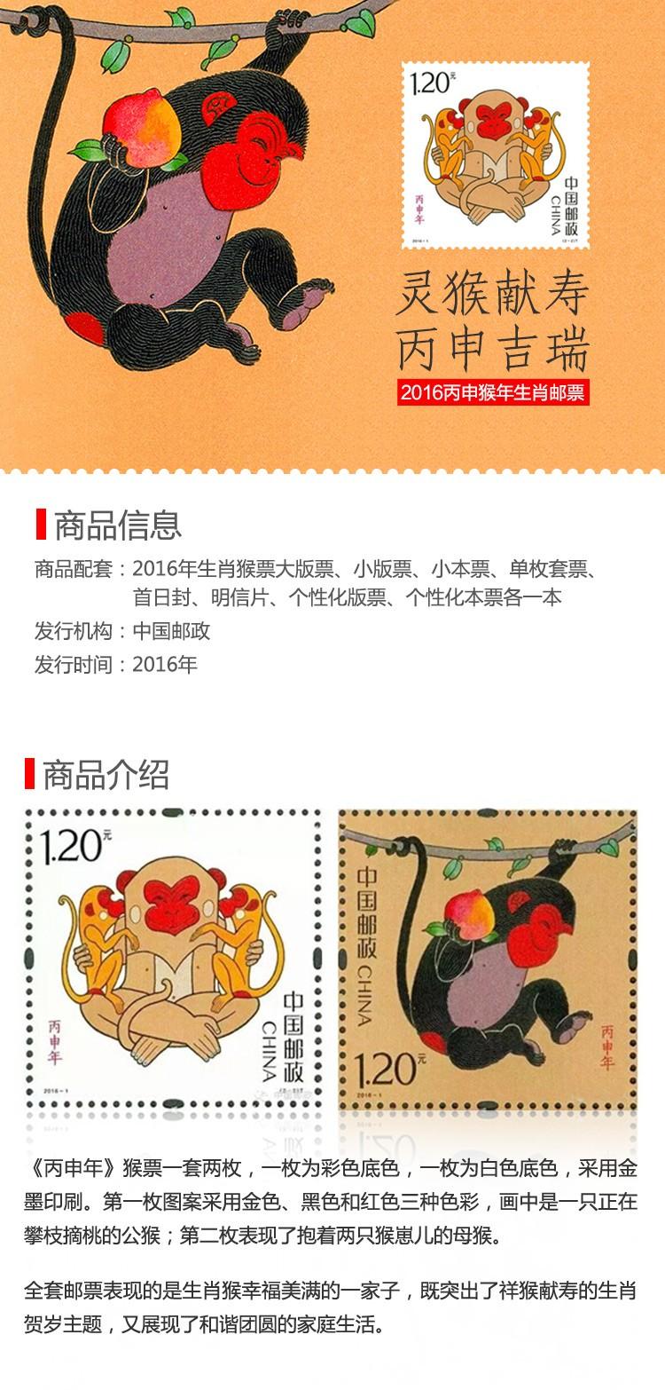 2016丙申猴年生肖邮票大全