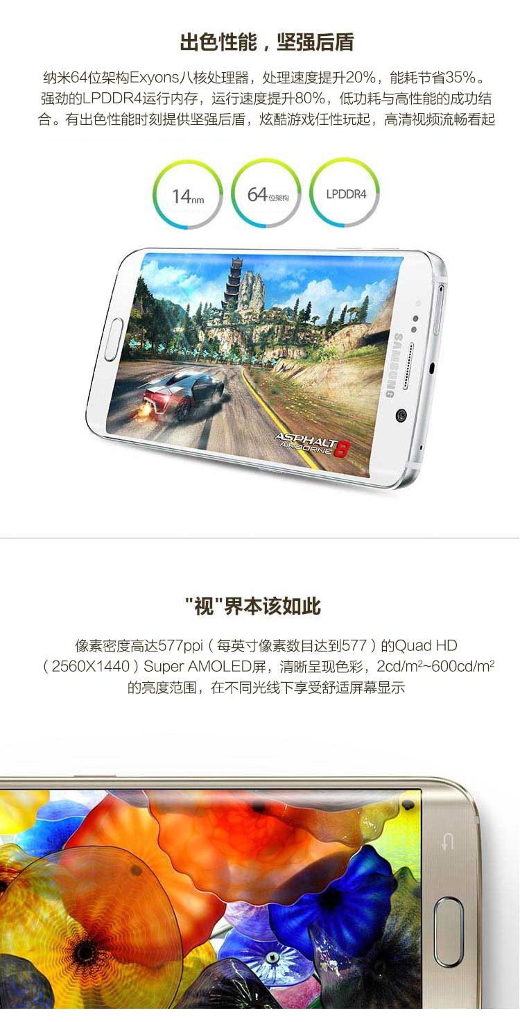 三星s6绿屏_三星/SAMSUNG Galaxy S6 Edge 64G内存 全网通4G版 智能手机 松珀绿 ...
