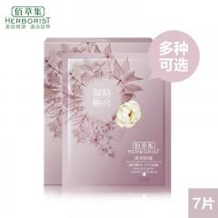 佰草集 菁萃原液面膜7片*1盒