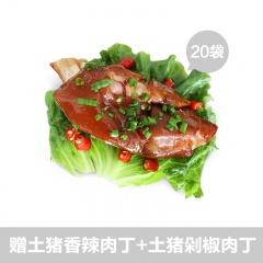 舜皇山酱爸天下猪蹄猪脚(卤猪蹄原味10包+香辣味10包+香辣肉丁168g+剁椒肉丁168g)
