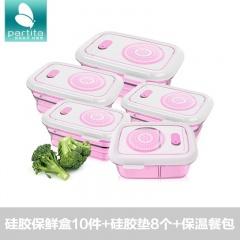 回硅自然*加拿大partita天然硅胶保鲜盒回馈组(保鲜盒*8+保鲜饭盒*2+硅胶垫*8+保温餐包)