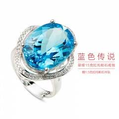"翠璨""蓝色传说""15克拉托帕石戒指"