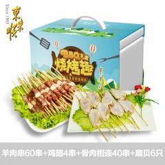 百年老字号东来顺羊肉烤串趣味组(羊肉串60串+鸡翅4串+骨肉相连40串+扇贝6只+调料)