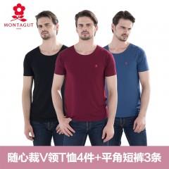 MONTAGUT 男士无痕自由裁短袖T恤套组