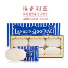 维多利亚瑞典蛋清毛孔护理保湿洁面皂6个*2盒 共12个 赠15g*4个(含1个体验装)