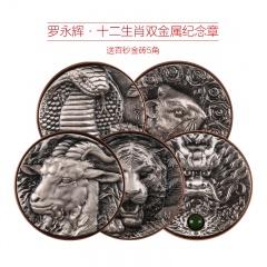 罗永辉·十二生肖双金属纪念章大全