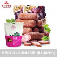百年品牌哈尔滨秋林里道斯红肠美食分享组(红肠20根+儿童肠15根+酒心糖200g)
