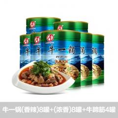 安多高原牦牛牛一锅+牛蹄筋(牛一锅香辣味8罐+浓香味8罐+牛蹄筋4罐)(双11疯狂价)