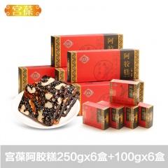 宫葆阿胶糕固元膏超值组(250g*6盒+100g*6盒,共2100g )