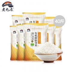 老屯长五常有机鲜胚芽米(2017新米)2.5KG*8袋(40斤)