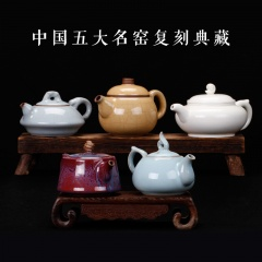 中国五大名窑复刻典藏壶