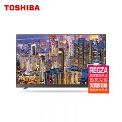 东芝75英寸旗舰巨幕4K智能网络电视75U7700C