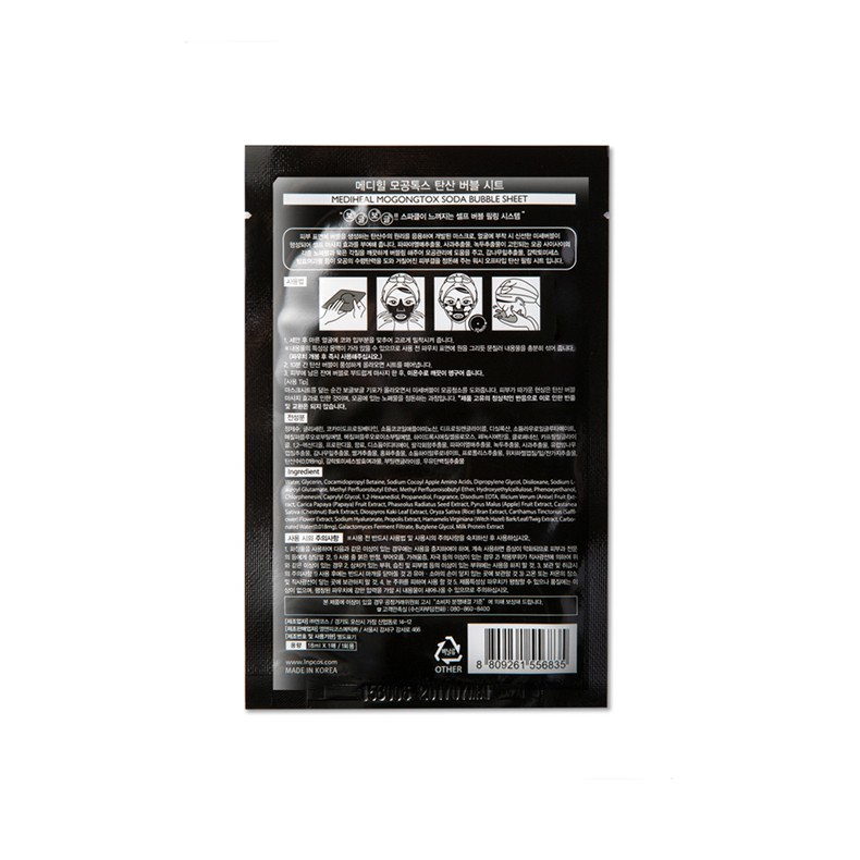 美迪惠尔 原可莱丝 碳酸泡泡面膜18ml 10片
