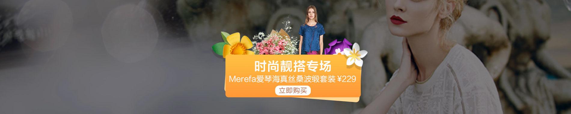 春季大开仓-流行篇