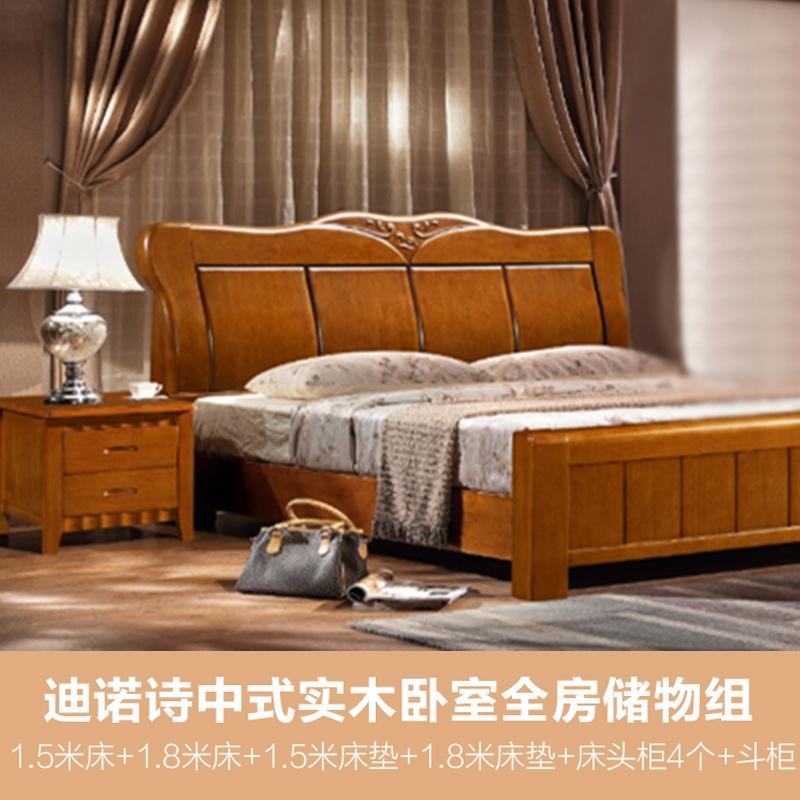 梦洁床垫价格_迪诺诗中式实木卧室全房储物组(1.5米+1.8米床+1.5米床垫+1.8米 ...